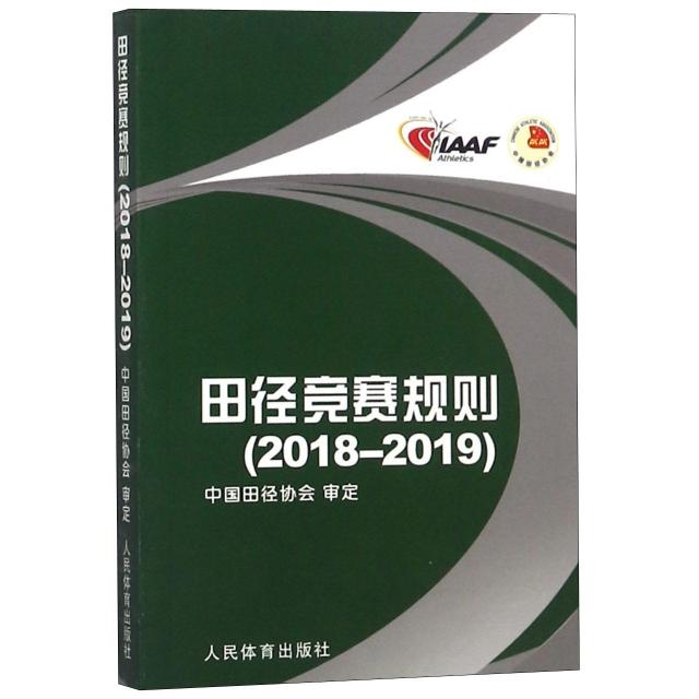 田徑競賽規則(2018-2019)