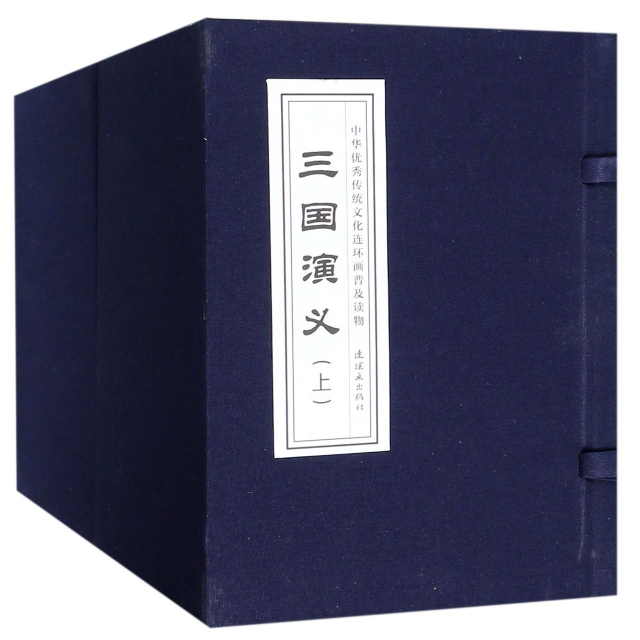 三國演義(上下函共60冊)(精)/中華優秀傳統文化連環畫普及讀物