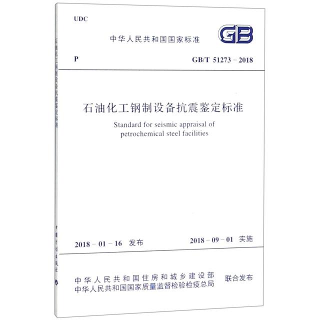 石油化工鋼制設備抗震鋻定標準(GBT51273-2018)/中華人民共和國國家標準