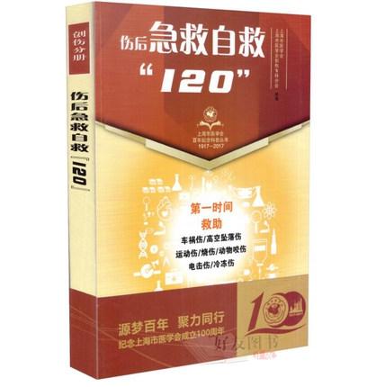 傷後急救自救120(1917-2017)/上海市醫學會百年紀念科普叢書