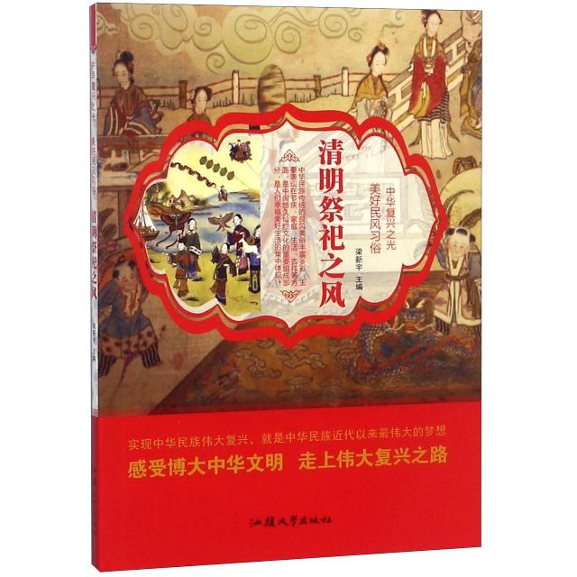 清明祭祀之風/中華復興之光