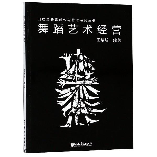 舞蹈藝術經營/田培培舞蹈創作與管理繫列叢書
