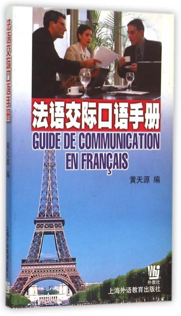 法語交際口語手冊