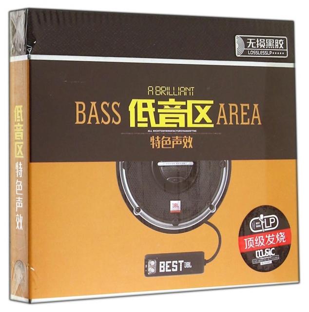 CD低音區特色聲效(3碟裝)