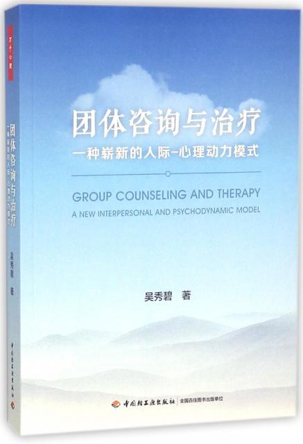團體咨詢與治療(一種嶄新的人際-心理動力模式)