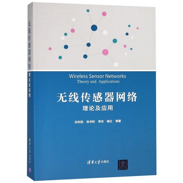 無線傳感器網絡(理論及應用)