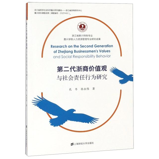 第二代浙商價值觀與社會責任行為研究