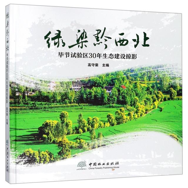 綠染黔西北(畢節試驗區30年生態建設掠影)(精)