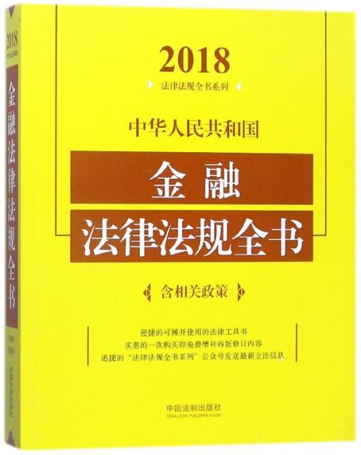 中華人民共和國金融法律法規全書/2018法律法規全書繫列