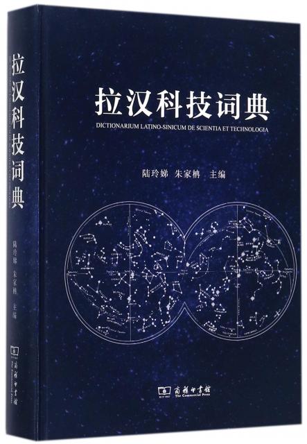 拉漢科技詞典(精)