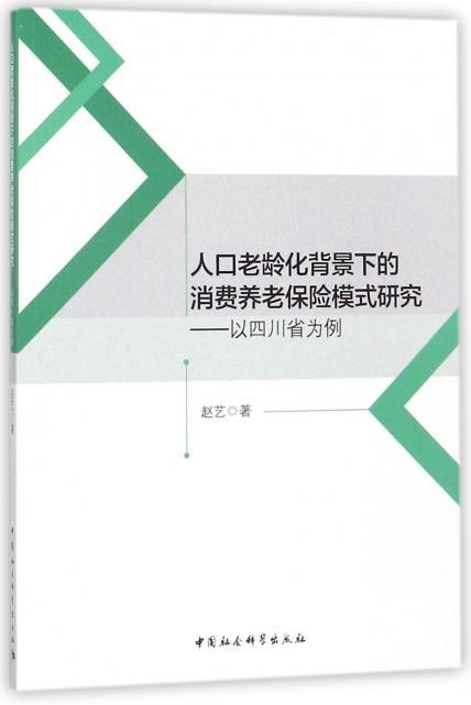 人口老齡化背景下的消費養老保險模式研究--以四川省為例
