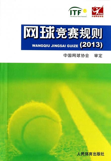 網球競賽規則(2013)