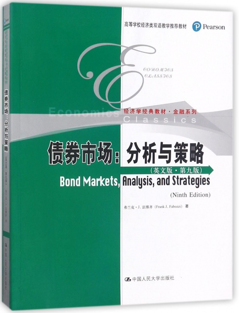債券市場--分析與策略