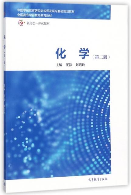 化學(第2版新形態一體化教材全國高專學前教師教育教材)