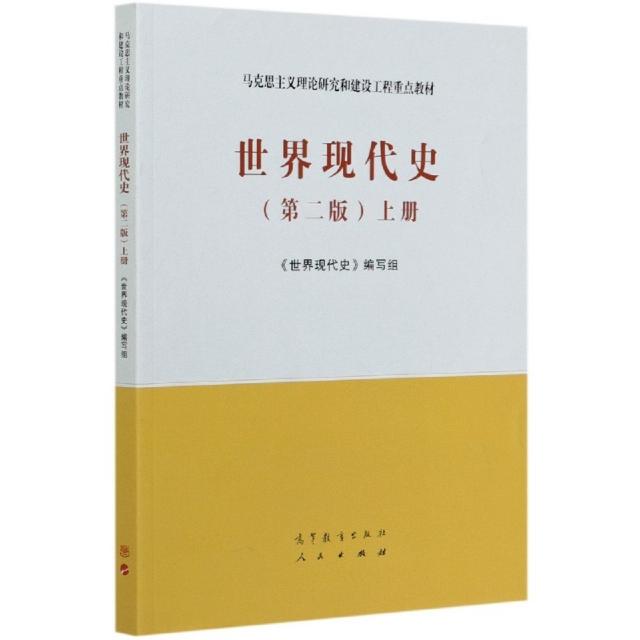 世界现代史(上第2版马克思主义理论研究和建设工程重点教材)