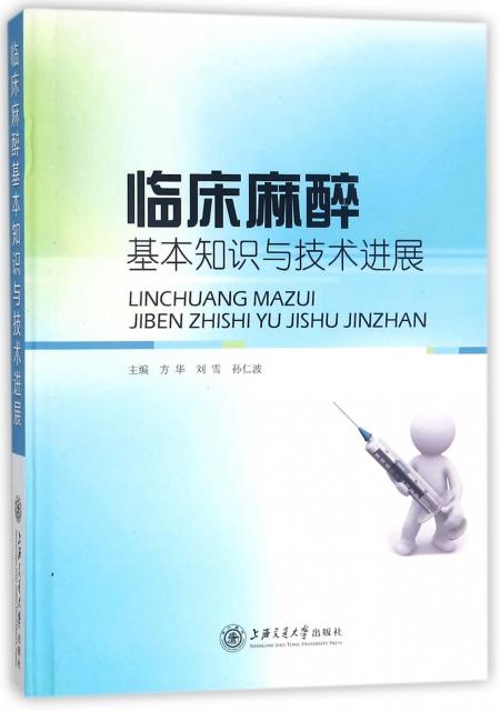 臨床麻醉基本知識與技術進展(精)