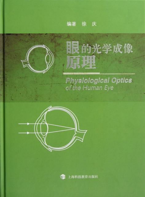 眼的光學成像原理(精)