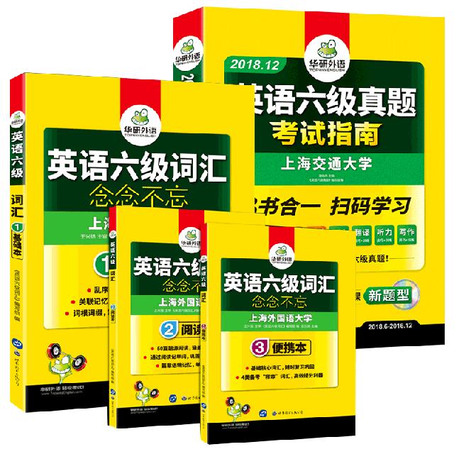 英語六級真題考試指南&英語六級詞彙念念不忘(1-3) 共4冊