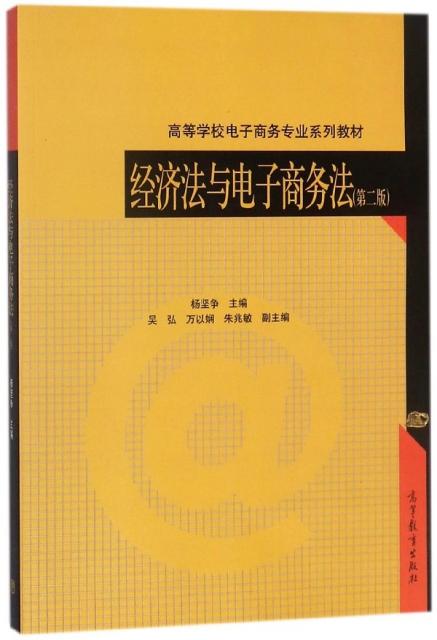 經濟法與電子商務法(第2版高等學校電子商務專業繫列教材)