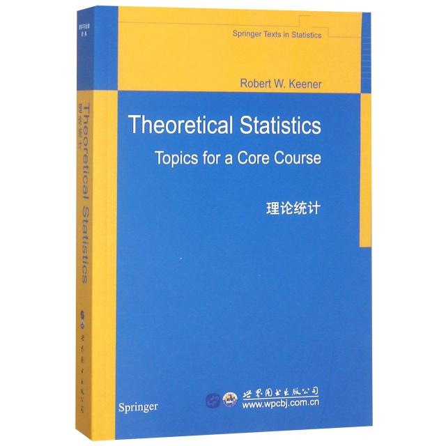 理論統計(英文版)