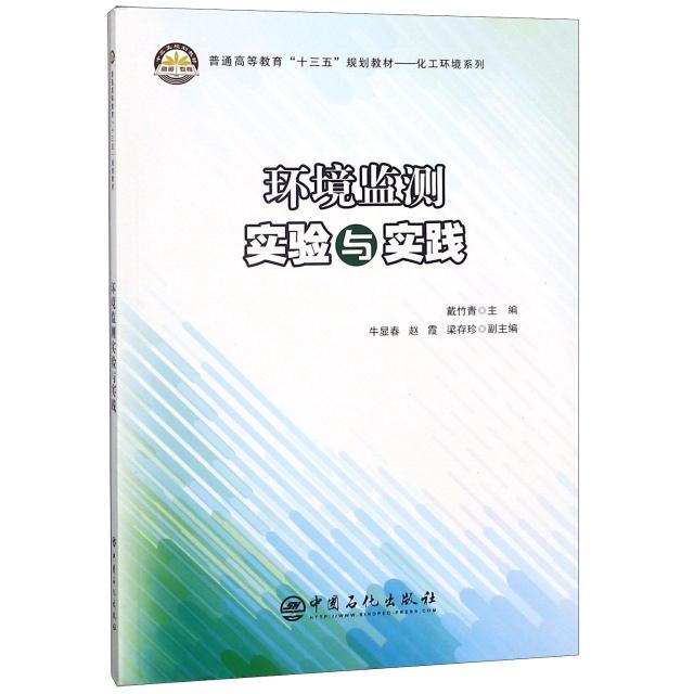 環境監測實驗與實踐(普通高等教育十三五規劃教材)/化工環境繫列