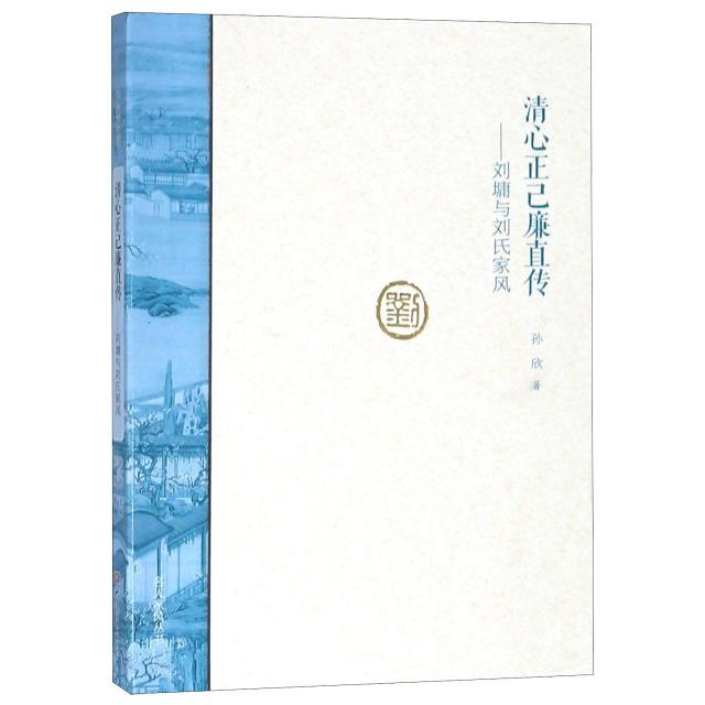 清心正己廉直傳--劉墉與劉氏家風/名人家風叢書