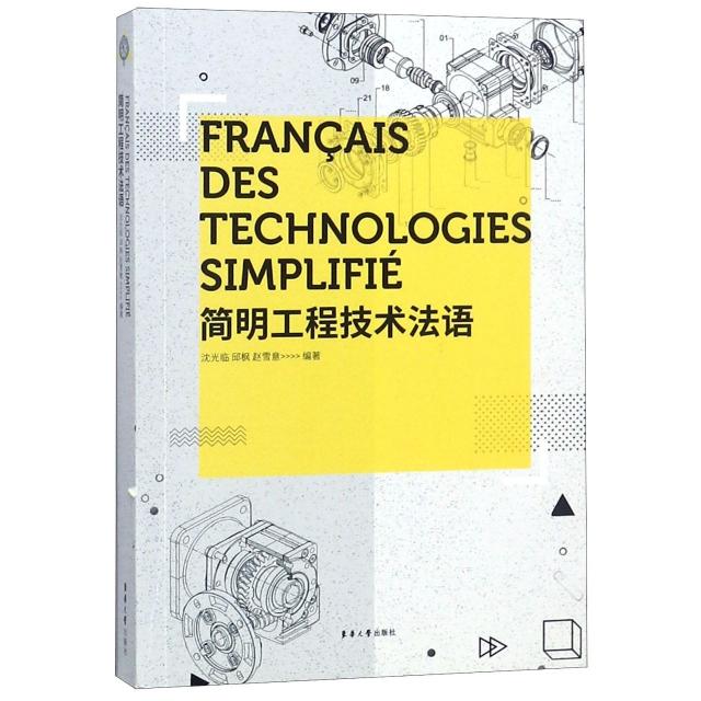 簡明工程技術法語