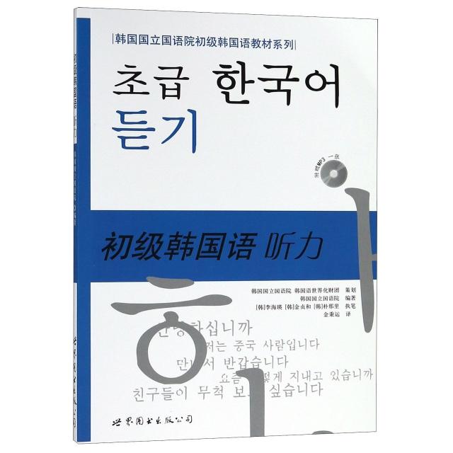 初級韓國語聽力(附光盤)/韓國國立國語院初級韓國語教材繫列