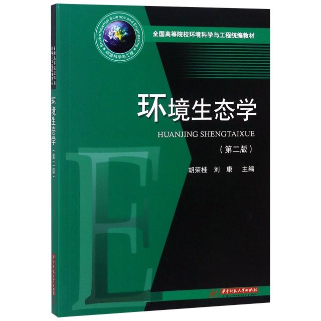 環境生態學(第2版全國高等院校環境科學與工程統編教材)