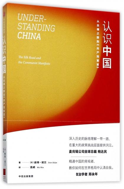 认识中国(从丝绸之路