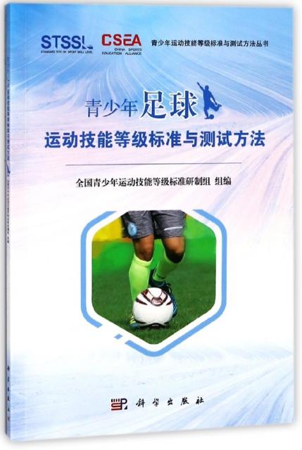 青少年足球運動技能等級標準與測試方法/青少年運動技能等級標準與測試方法叢書