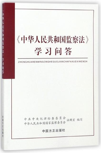 中華人民共和國監察法學習問答