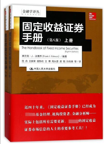 固定收益證券手冊(上下第8版)/金融學譯叢