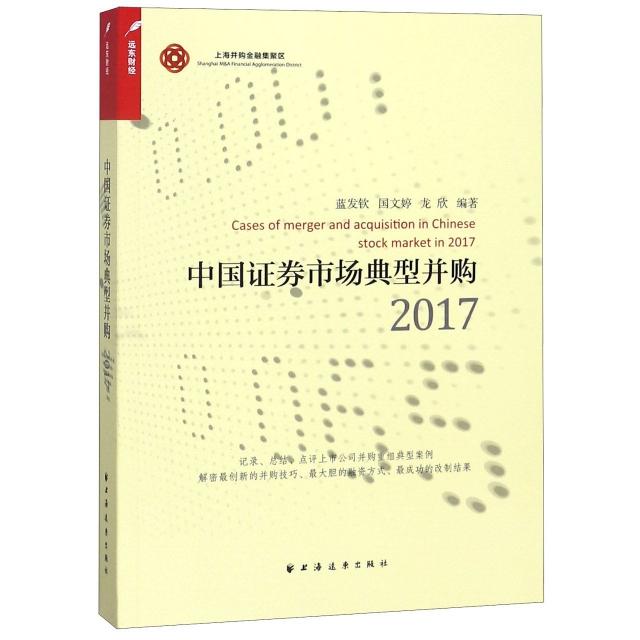 中國證券市場典型並購(2017)