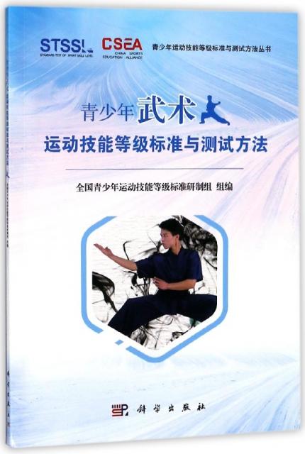 青少年武術運動技能等級標準與測試方法/青少年運動技能等級標準與測試方法叢書