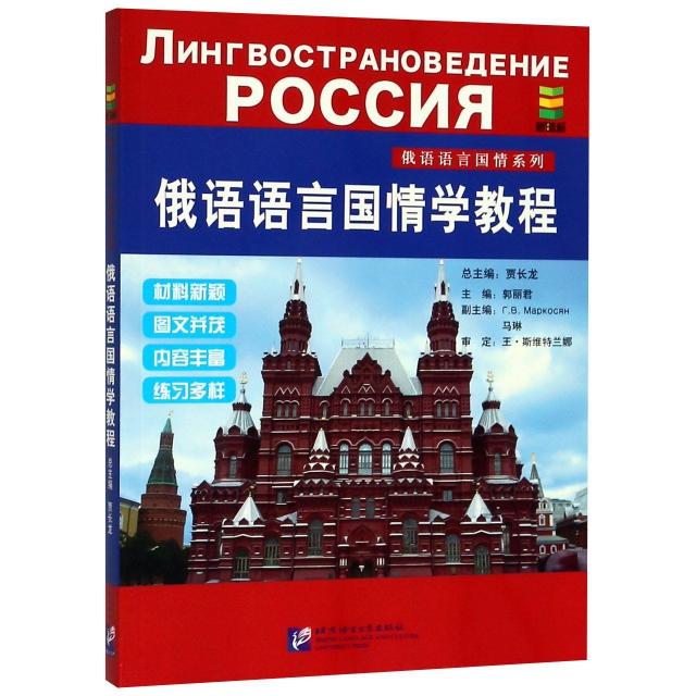 俄語語言國情學教程/俄語語言國情繫列