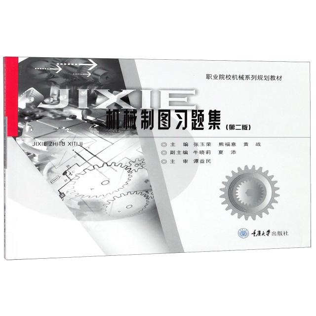 機械制圖習題集(第2版職業院校機械繫列規劃教材)