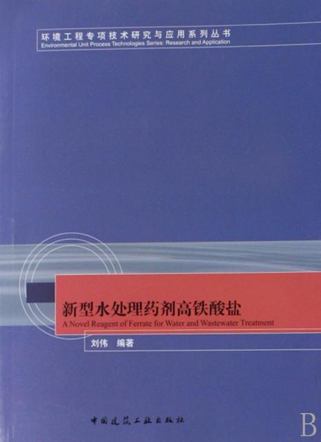 新型水處理藥劑高鐵酸鹽/環境工程專項技術研究與應用繫列叢書