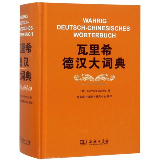 瓦裡希德漢大詞典(精)