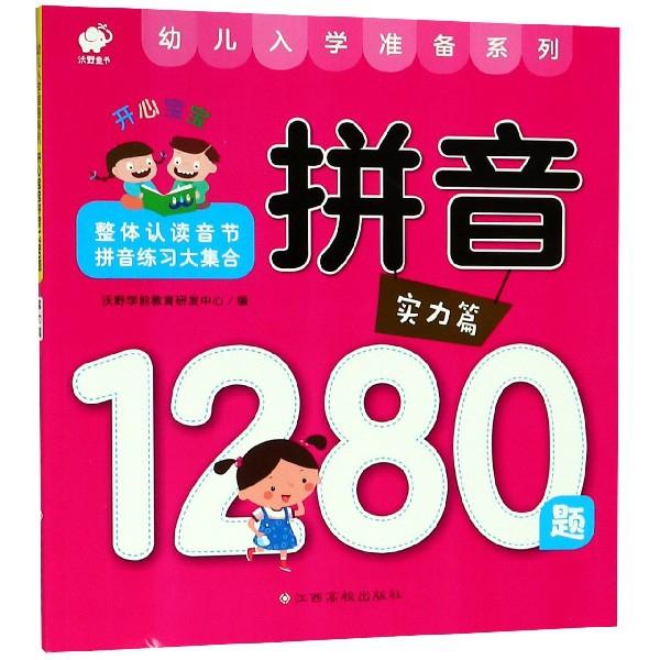開心寶寶拼音1280題(實力篇整體認讀音節拼音練習大集合)/幼兒入學準備繫列