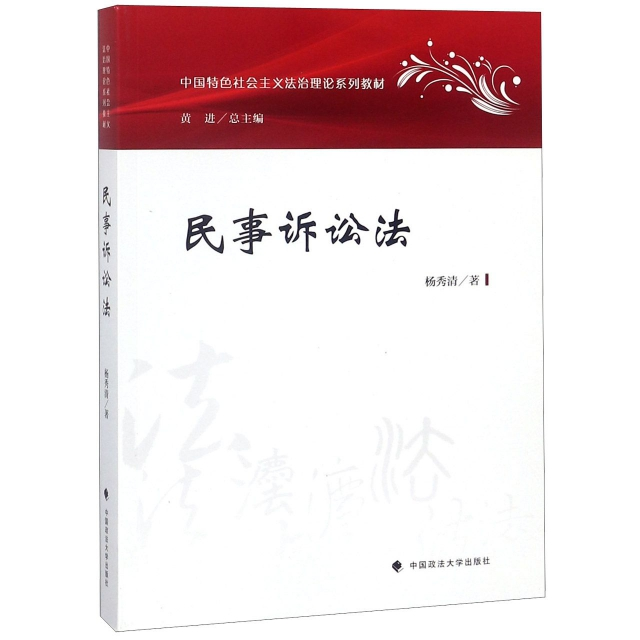 民事訴訟法(中國特色社會主義法治理論繫列教材)