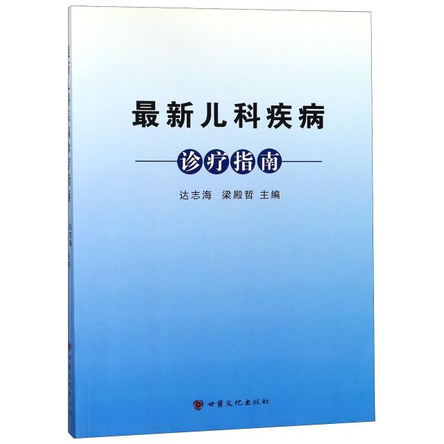 最新兒科疾病診療指南