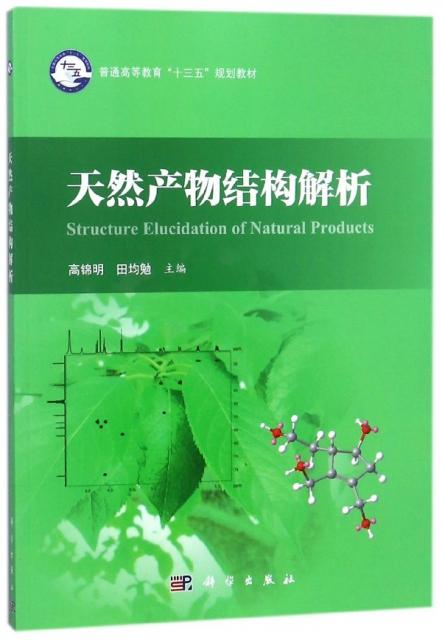 天然產物結構解析(普通高等教育十三五規劃教材)