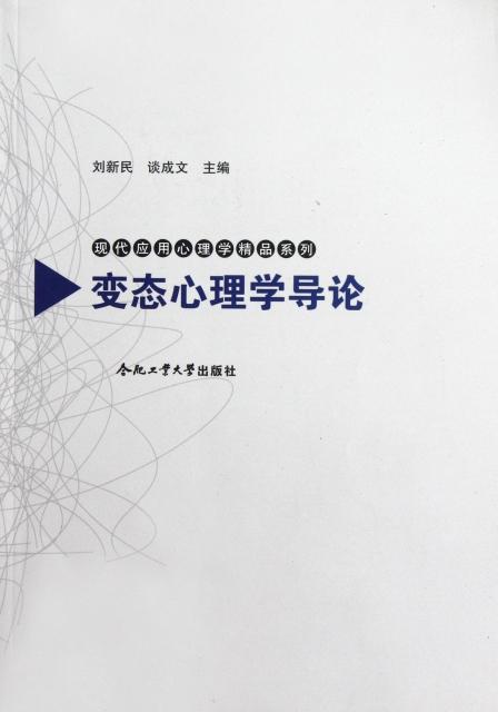 變態心理學導論/現代應用心理學精品繫列