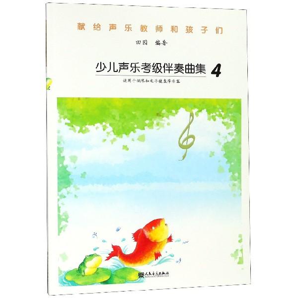 少兒聲樂考級伴奏曲集(4)