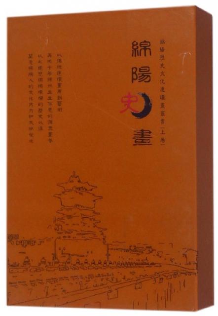 綿陽史畫(上卷共6冊)(精)/綿陽歷史文化連環畫叢書