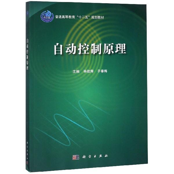 自動控制原理(普通高等教育十二五規劃教材)