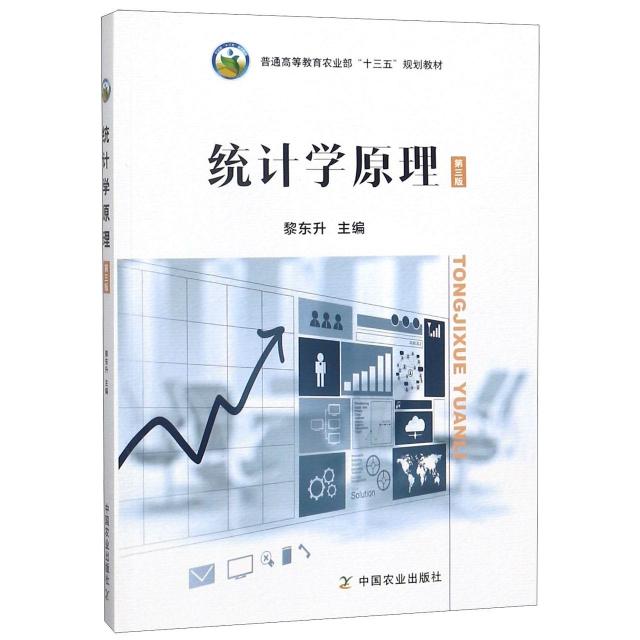統計學原理(第3版普通高等教育農業部十三五規劃教材)