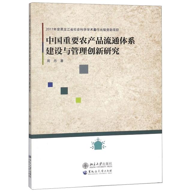 中國重要農產品流通體繫建設與管理創新研究