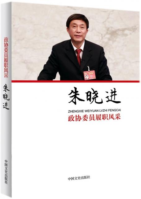 朱曉進/政協委員履職